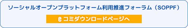 ソーシャルオープンプラットフォーム利用推進フォーラム(SOPPF)ダウンロードページ