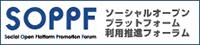 ソーシャルオープンプラットフォーム利用推進フォーラム(SOPPF)