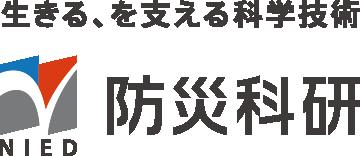 NIED 防災科研