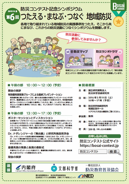 「第6回 防災コンテスト 記念シンポジウム」チラシ