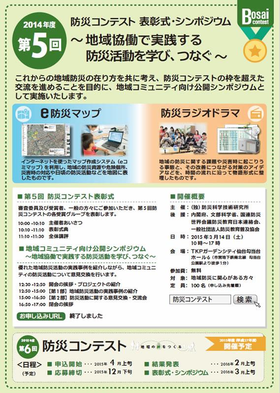 「第5回 防災コンテスト 表彰式・シンポジウム」チラシ