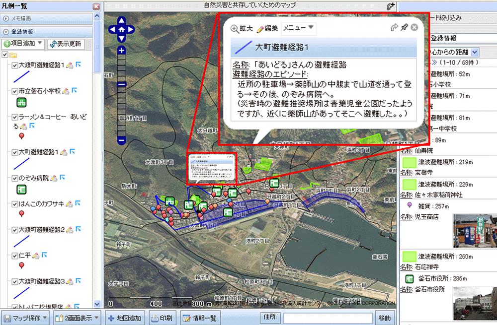 自然災害と共存していくためのマップ