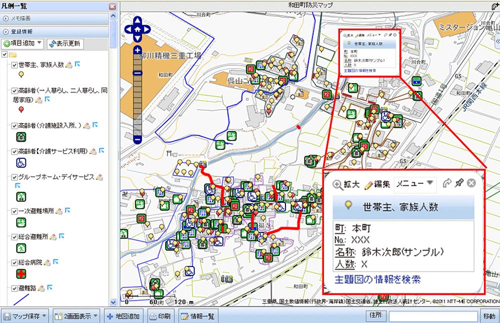 和田町防災マップ
