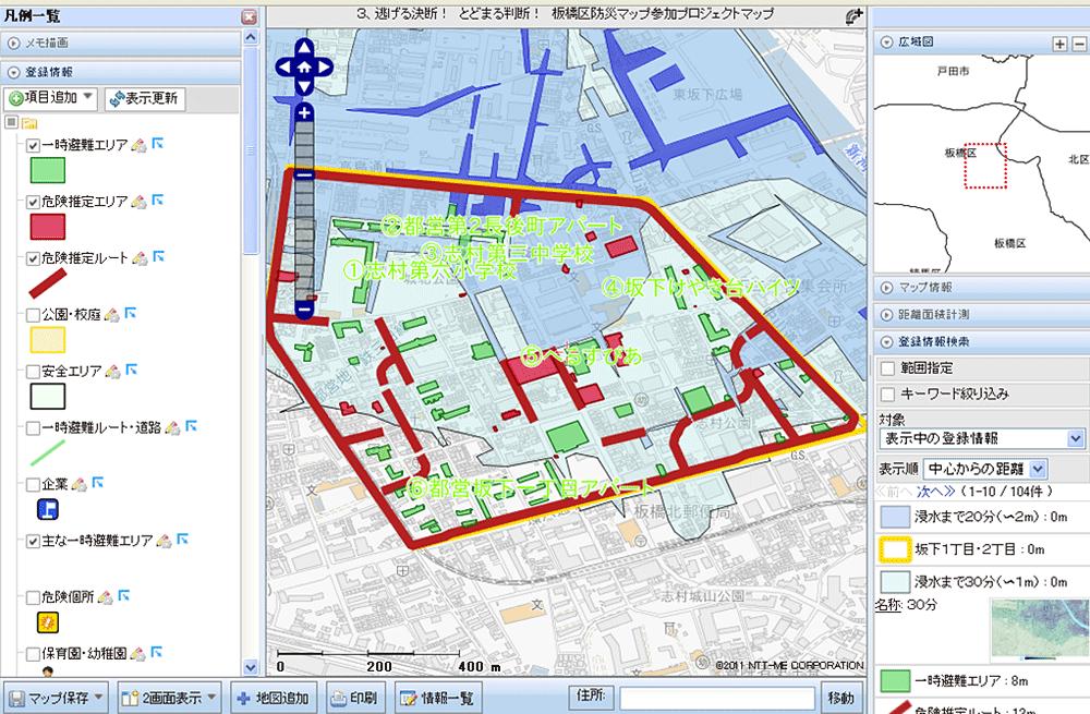逃げる決断!とどまる判断!板橋区防災マップ参加プロジェクトマップ
