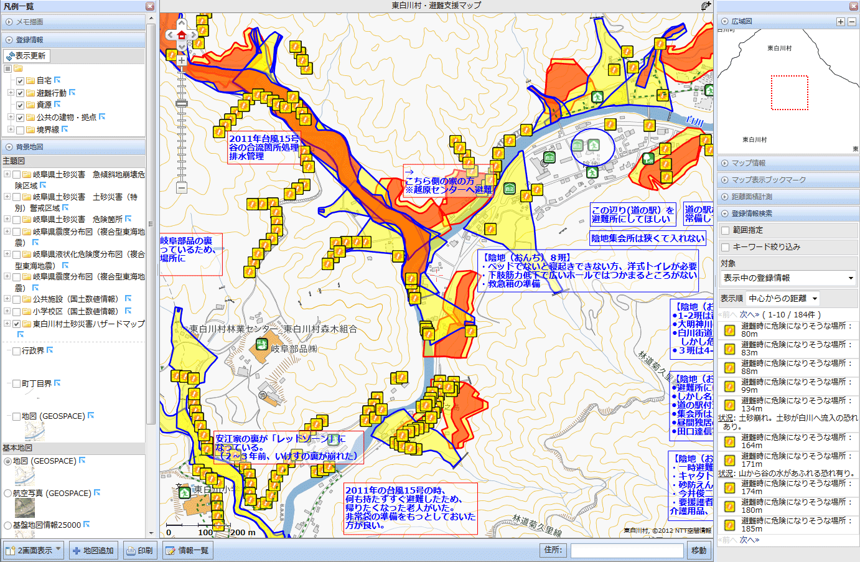 東白川町・避難支援マップ