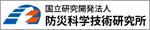 独立行政法人 防災科学技術研究所