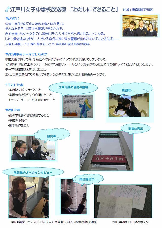 江戸川女子中学校 放送部