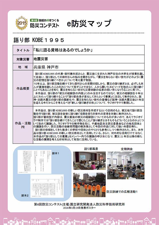 語り部KOBE1995 ポスター
