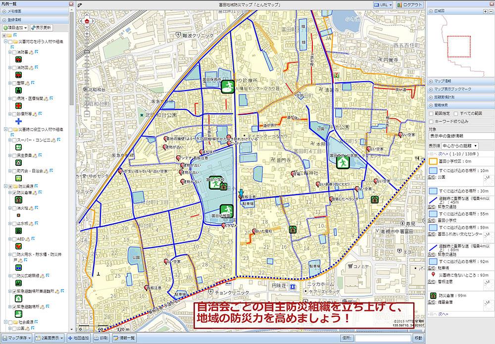 富田地域防災マップ「とんだマップ」