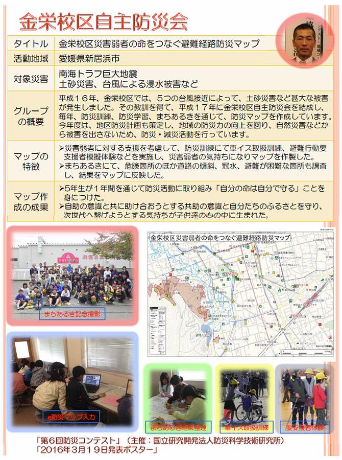 金栄校区自主防災会ポスター