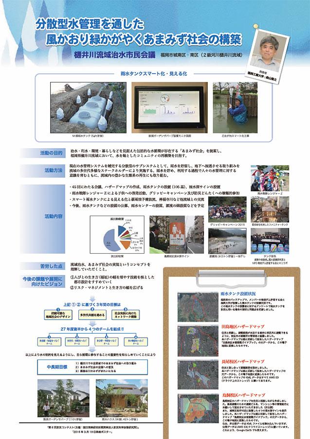 樋井川流域治水市民会議ポスター