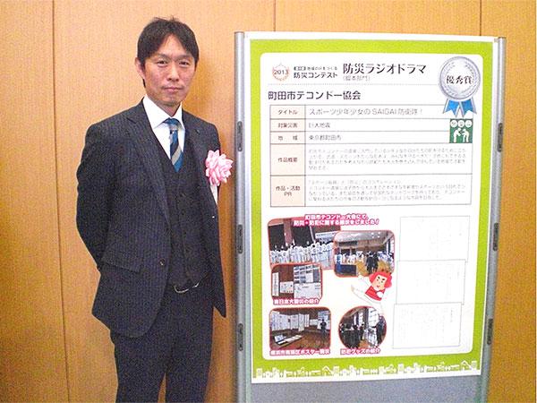 町田市テコンドー協会