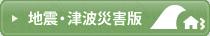 地震・津波災害版