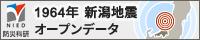 1964年 新潟地震オープンデータ