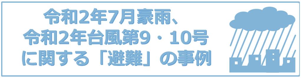 令和2年7月豪雨、台風第9・10号