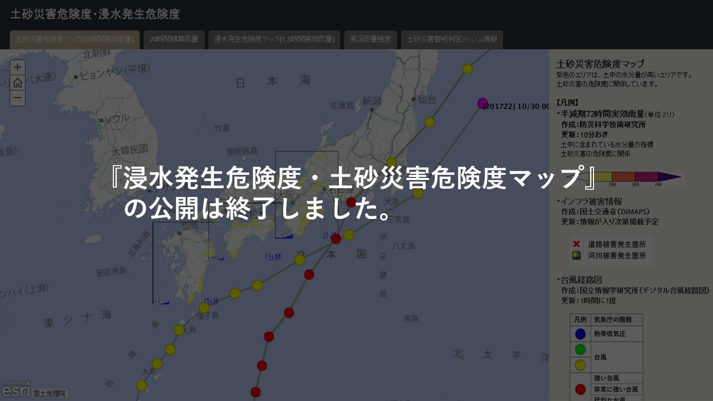 栃木 雷 レーダー