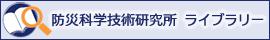 防災科学技術研究所 ライブラリー