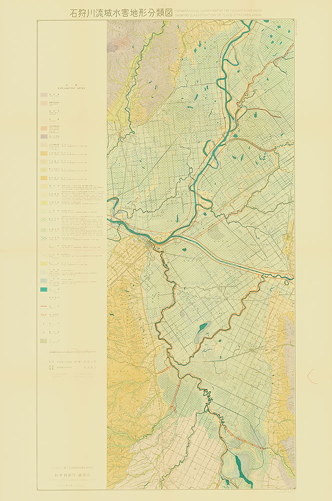 石狩川流域水害地形分類図