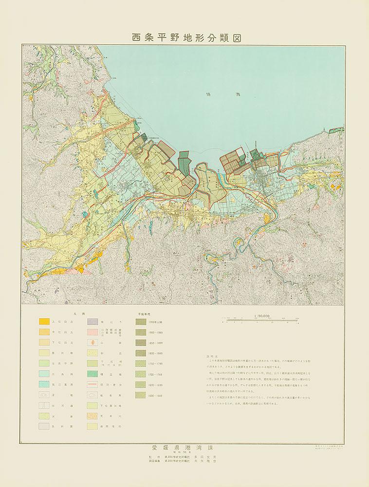 西条平野地形分類図