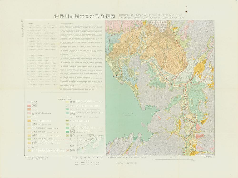 狩野川流域水害地形分類図