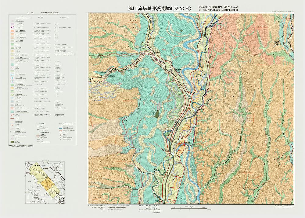 荒川流域地形分類図 (その3)