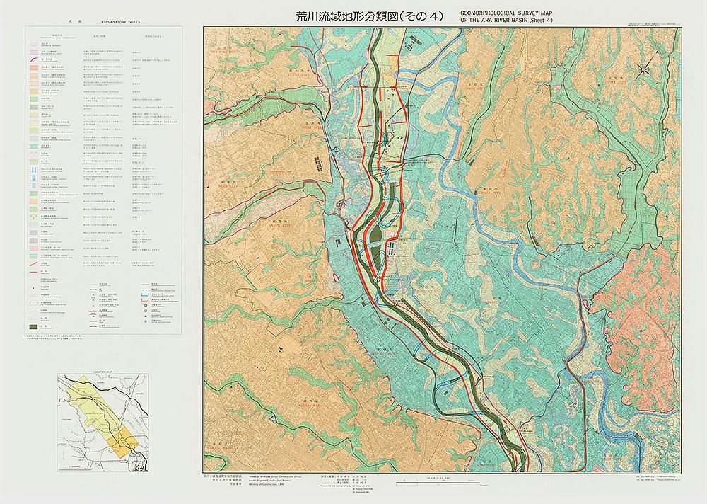 荒川流域地形分類図 (その4)