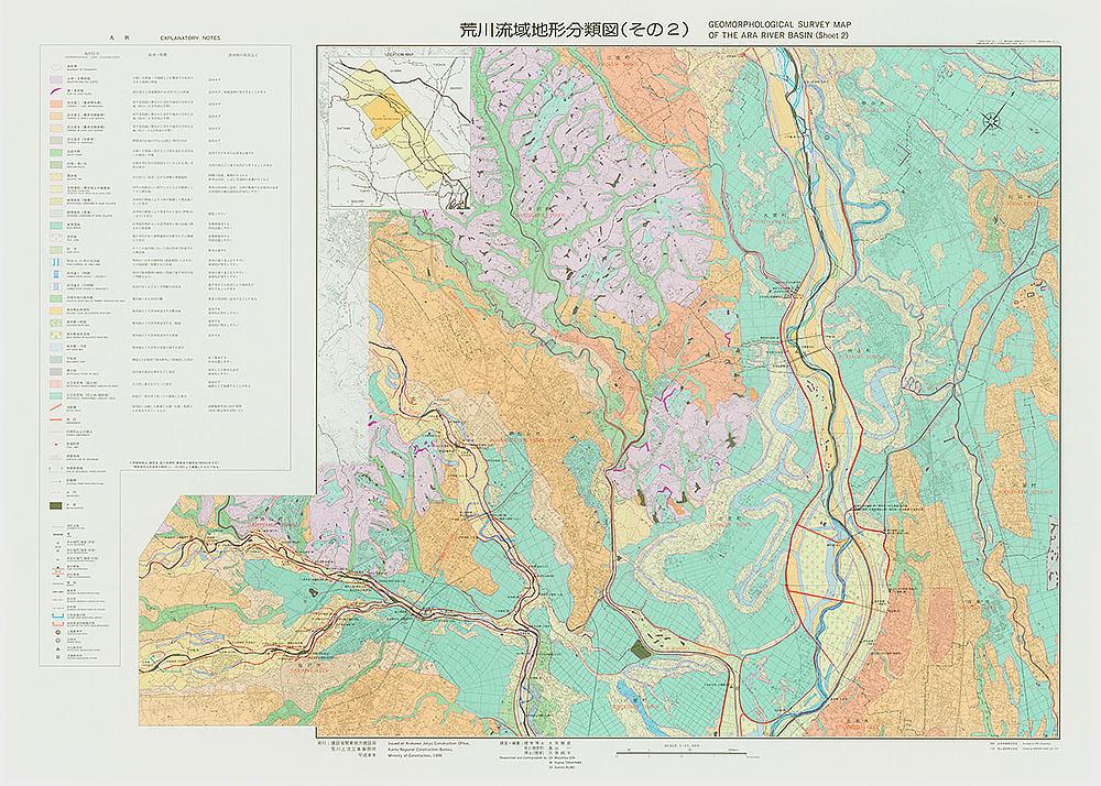 荒川流域地形分類図 (その2)