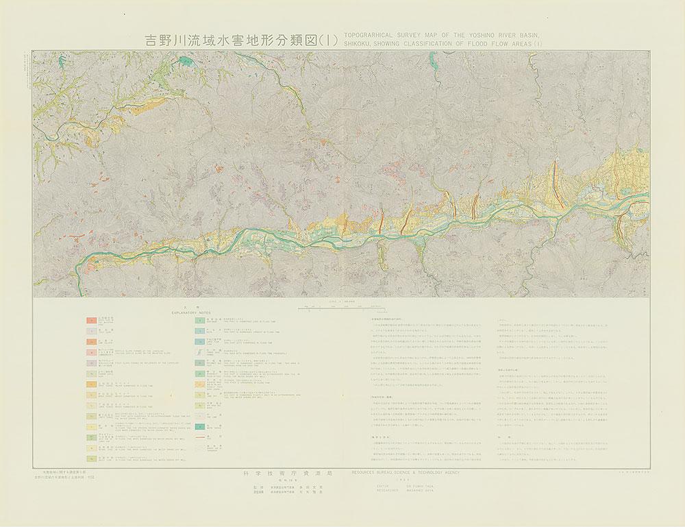 吉野川流域水害地形分類図 (1)