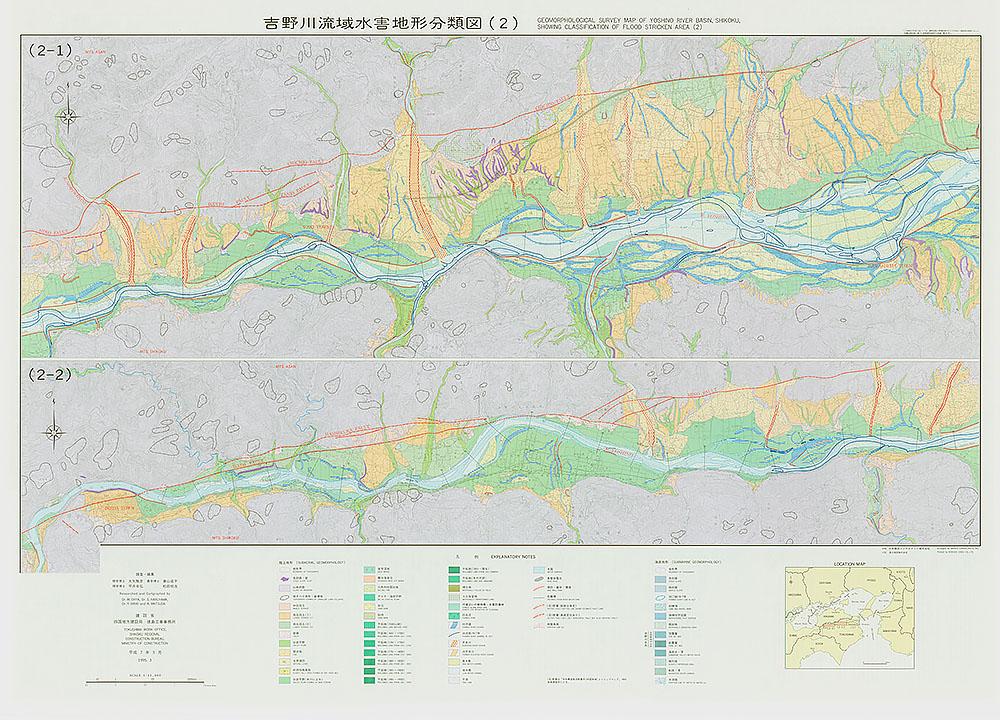 吉野川流域水害地形分類図 (2) 平成7年作成