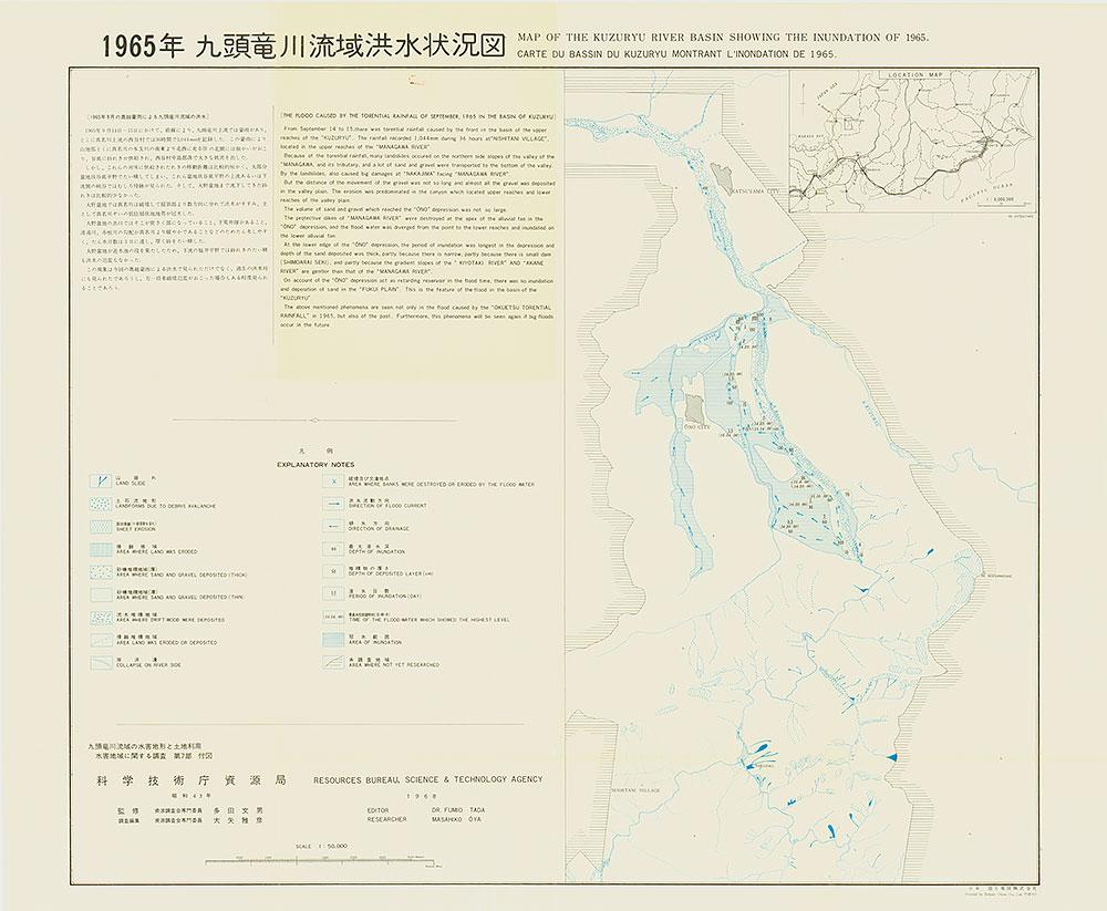 1965年九頭竜川流域洪水状況図