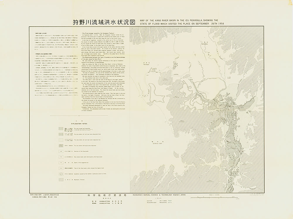 狩野川流域洪水状況図